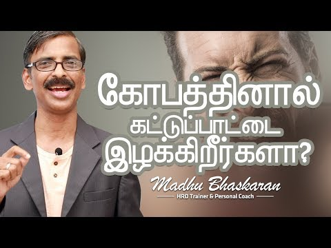 How to control the agressive behaviours? Madhu Bhaskaran- Tamil motivation video