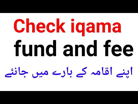 how to check available funds in your iqama online ? check iqama/ passport deposit fee in urdu/hindi
