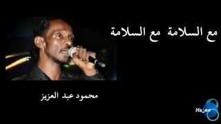 #x202b;كلمات اغنية - مع السلامة - الفنان محمود عبد العزيز#x202c;lrm;
