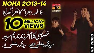 Fatima Zehra Ka Bhara Gher, Ali Shanawar & Ali jee 2013 14