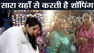 Sara Ali Khan has no problem in shopping from the streets or local market   FilmiBeat