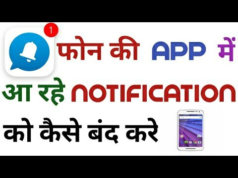 [Hindi] How to Turn off Notifications On  Android