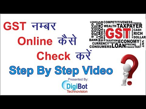 GST Number online Kaise Check Kare/How to check GST Number Online
