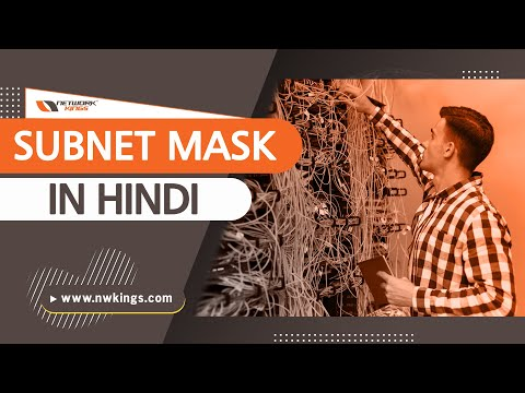 What is subnet mask in hindi | IP Addressing Part 3