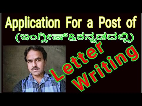 ENGLISH LETTER WRITING/APPLICATION FOR A POST OF../8th,9th,&10th Classes english letter writing/iql