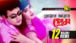 Tomar Amar Prem | তোমার আমার প্রেম | Amin Khan & Moushumi | Kanak & Ayub Bacchu | Ammajan