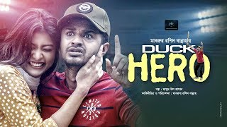 Duck Hero | ডাক হিরো | Musfiq R. Farhan | Toya | Bannah | Bangla New Eid Natok 2019