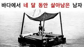 바다에서 한 남자가 발견되었다  그가 살아남은 방법은 충격적이었는데...