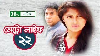 METRO LIFE | মেট্রো লাইফ | EP 22 | Mosharraf Karim | Moushumi | Nisho | Aparna | NTV Drama Serial