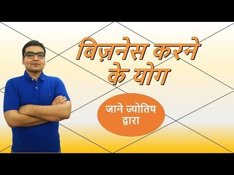 क्या आप व्यापार कर सकते हैं ? | Yogas for Doing Business | हिंदी (Hindi) - Jyotish