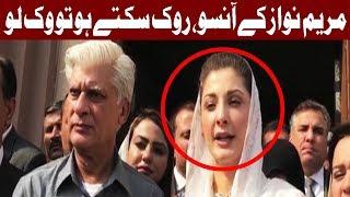 Don't make a mockery of justice - Maryam Nawaz - Headlines 3 PM - 19 Oct 2017 - Express News