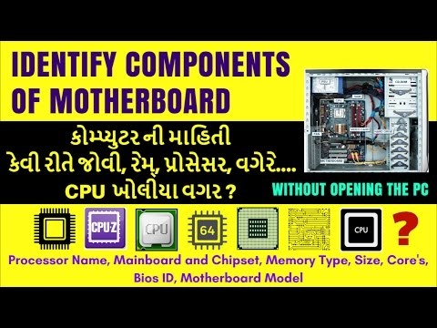 [Gujarati] How to check full Specification of your Laptop & Desktop PC - Find System Specs