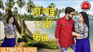 Rajasthani Song New 2019 Video MP4 3GP Full HD