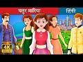चतुर मारिया | Clever Maria Story in Hindi | Hindi Fairy Tales
