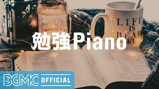 勉強Piano: Relaxing Music for Stress Relief - Winter Instrumental Music for Concentrating, Focus