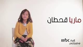 #x202b;ذكريات لن تنساها ماريا من The Voice Kids#x202c;lrm;