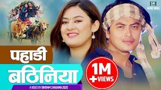 PAHADI BATHINIYA || Paul Shah & Barsha Raut || Naresh Jogi,Kamana Prasai | New Song 2020 Official