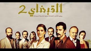 #x202b;مسلسل القبضاي الجزء الثاني حلقه 59(قناة قطر)#x202c;lrm;