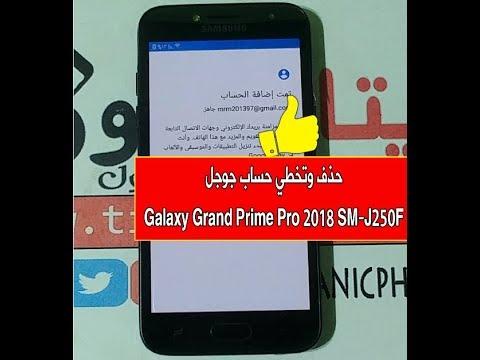 حذف وتخطي حساب جوجل Galaxy Grand Prime Pro 2018 Sm J250f اخر حماية