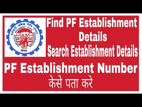 Find Your Establishment Details in EPFO || Find Establishment Code Online || Find Company Details
