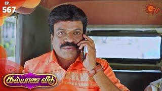 Kalyana Veedu - Episode 567 | 25th February 2020 | Sun TV Serial | Tamil Serial