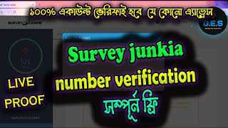 survey junkie verification junkie number verification free survey junkie payment proof Bangla survey