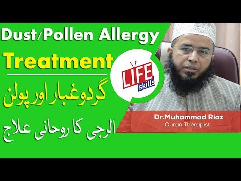 Dust Allergy Treatment and Pollen Allergy Treatment with Quran Therapy | Life Skills TV