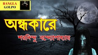 Ondhokare (অন্ধকারে) By Sharadindu Bandyopadhyay । Sunday Suspense Bhoot