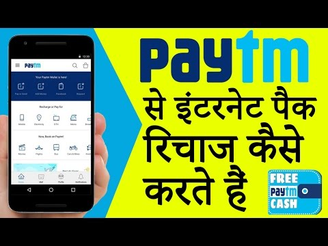 How to internet Mobile  Recharge  through Paytm !! Hindi/Urdu