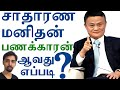 Download How Normal People Become Rich? | Dr V S Jithendra MP3,3GP,MP4