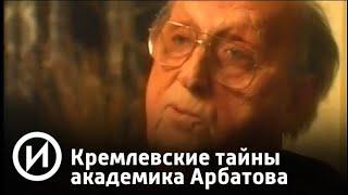 """Кремлевские тайны академика Арбатова   Телеканал """"История"""""""
