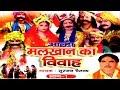 Malkhan Ka Vivha Part 1 मलख न क व व ह भ ग 1 आल ह Surjan Chaitanya Rathor Cassette mp3