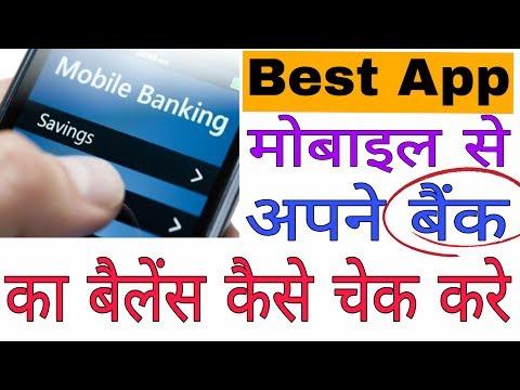 How to check bank balance from mobile !! मोबाइल से अपने बैंक का बैलेंस कैसे चेक करे