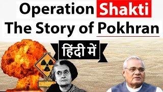 Operation Shakti - The story of Pokhran - ऑपरेशन शक्ति - पोखरण की कहानी