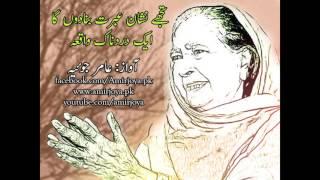 Hazrat Umar Farooq Ra | Maa Story