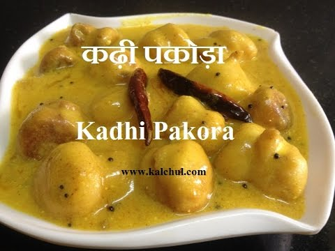 Kadhi Pakora कढ़ी पकोड़ा - Punjabi Kadhi Pakora - Besan Kadhi Pakora