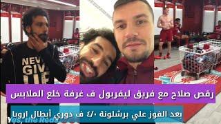 #x202b;رقص محمد صلاح مع فريق ليفربول ف غرفة خلع الملابس بعد الفوز علي برشلونة ٤/٠#x202c;lrm;