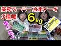 【大食い】業務スーパーリッチシリーズ冷凍ケーキ食べ比べ!6kg!【双子】