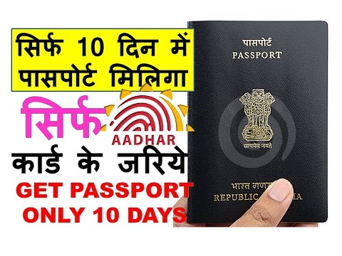 Indian Passport ke liye online apply kaise karte hain || How to Apply Passpport Online [Tutorial]