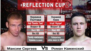 Максим Сергеев - Роман Каминский 1