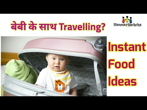 Instant Food for babies while Travelling  Travel के दौरान  बेबी को क्या खिलाये