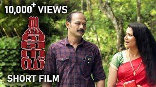Cyanide   Malayalam Short Film   DipuVijay    Capital Cinema Company   Rajeev Attukal