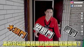 #30【谷阿莫Life】你以為上鎖的門可以用腳踹開?