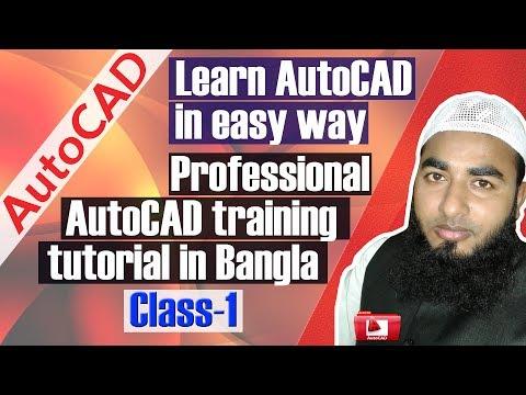 AutoCAD Tutorial-Professional AutoCAD training tutorial in Bangla-Most informative tutorial(Class-1)