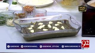 Recipe Of Spinach Paneer- 20 January 2018 - 92NewsHDPlus