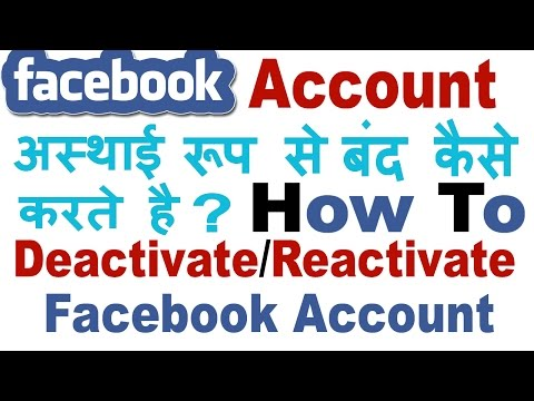 How to Deactivate Facebook Account Step by Step In Hindi - 2017 Must Watch