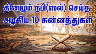 தினமும் நபி(ஸல்)செய்த அழகிய 10 சுன்னத்துகள் | Tamil Muslim TV | TAMIL BAYAN