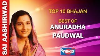 Best Of Anuradha Paudwal | Top 10 Hindi Devotional Bhajans | Anuradha Paudwal Bhakti Songs