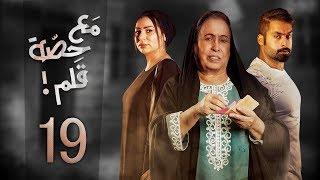 مسلسل مع حصة قلم - الحلقة 19 (الحلقة كاملة) | رمضان 2018