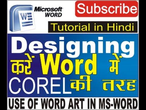 MS Word में डिजाइनिंग कैसे करते है? [ How to use